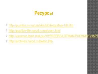 Ресурсы http://pushkin.niv.ru/pushkin/bio/biografiya-1/6.htm http://pushkin-l...