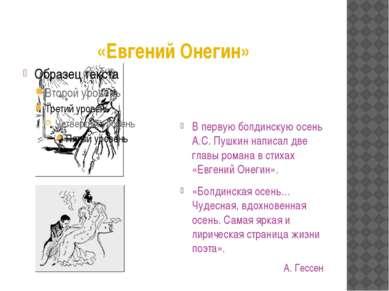 «Евгений Онегин» В первую болдинскую осень А.С. Пушкин написал две главы рома...