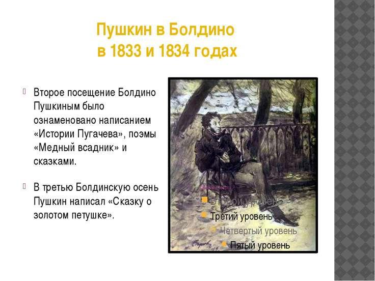 Пушкин в Болдино в 1833 и 1834 годах Второе посещение Болдино Пушкиным было о...