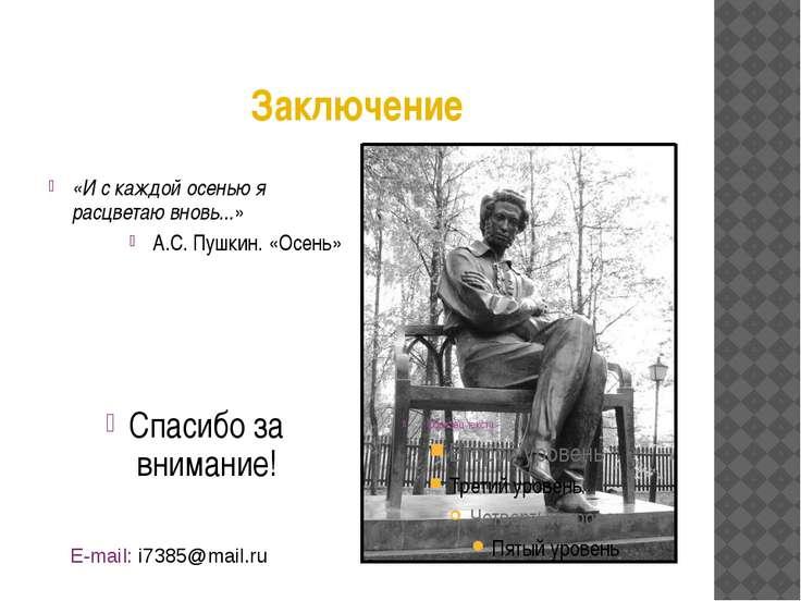 Заключение «И с каждой осенью я расцветаю вновь...» А.С. Пушкин. «Осень» Спас...