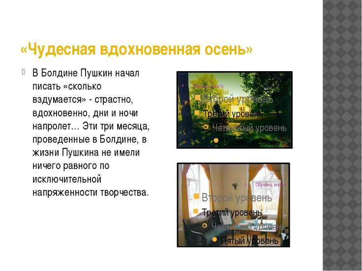 «Чудесная вдохновенная осень» В Болдине Пушкин начал писать «сколько вздумает...