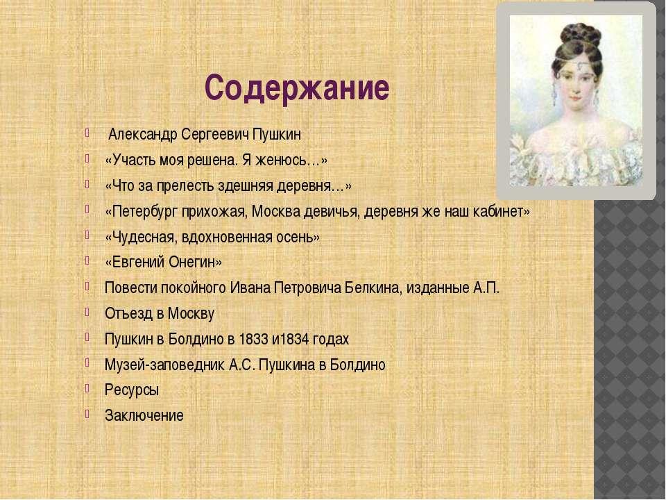 Содержание Александр Сергеевич Пушкин «Участь моя решена. Я женюсь…» «Что за ...