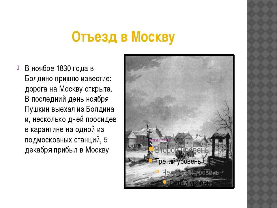 Отъезд в Москву В ноябре 1830 года в Болдино пришло известие: дорога на Москв...