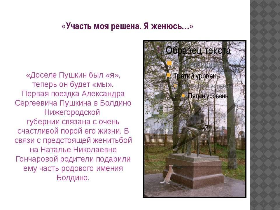 «Участь моя решена. Я женюсь…» «Доселе Пушкин был «я», теперь он будет «мы». ...