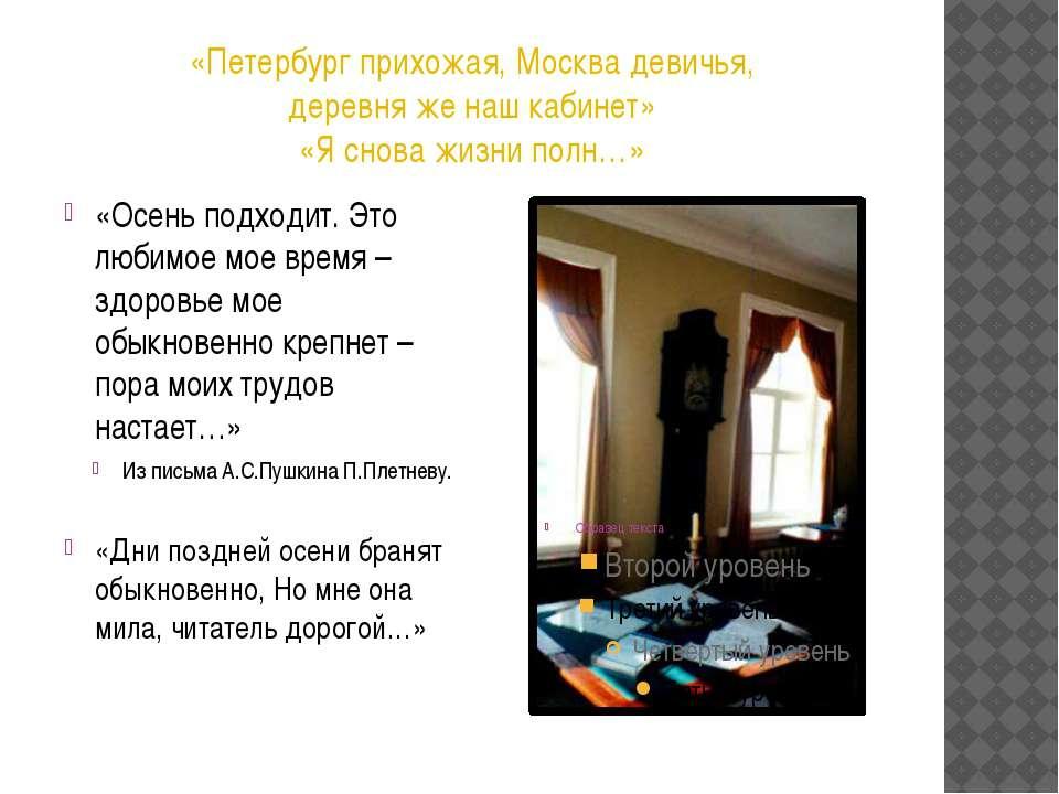 «Петербург прихожая, Москва девичья, деревня же наш кабинет» «Я снова жизни п...