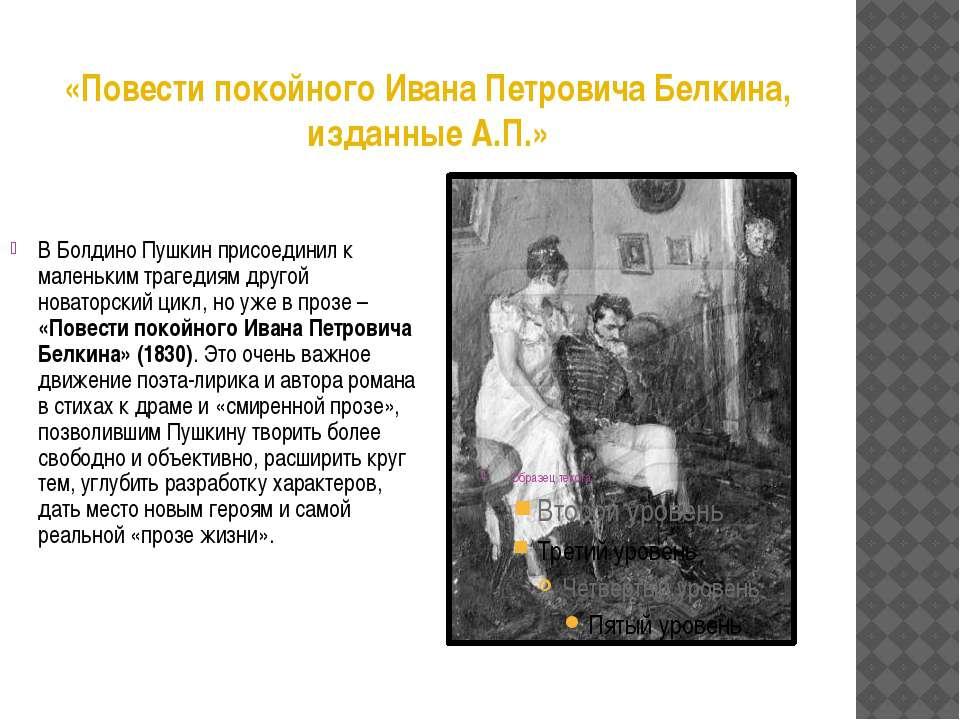 «Повести покойного Ивана Петровича Белкина, изданные А.П.» В Болдино Пушкин п...