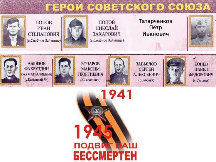 Татарченков Пётр Иванович