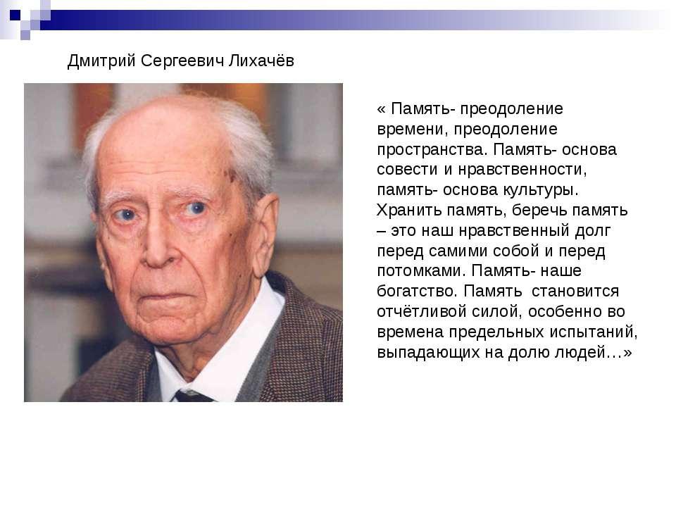Дмитрий Сергеевич Лихачёв « Память- преодоление времени, преодоление простран...