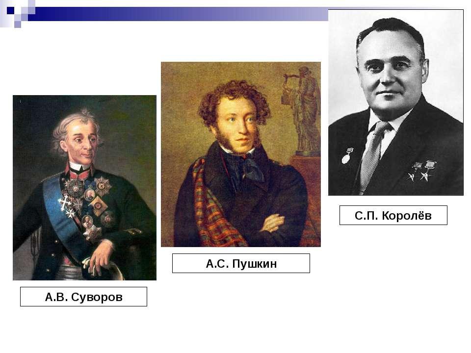 А.В. Суворов А.С. Пушкин С.П. Королёв