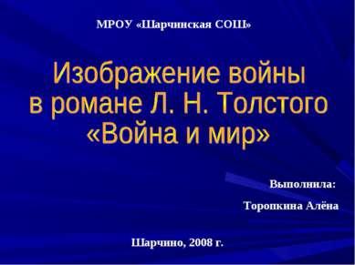 МРОУ «Шарчинская СОШ» Выполнила: Торопкина Алёна Шарчино, 2008 г.