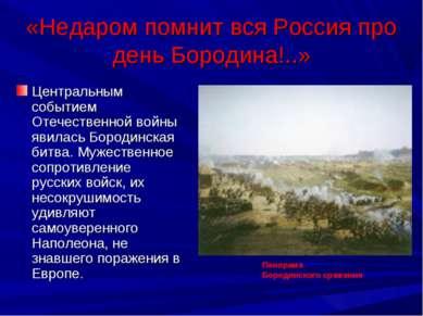 «Недаром помнит вся Россия про день Бородина!..» Центральным событием Отечест...