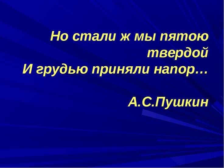 Но стали ж мы пятою твердой И грудью приняли напор… А.С.Пушкин