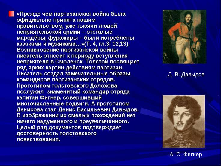 «Прежде чем партизанская война была официально принята нашим правительством, ...
