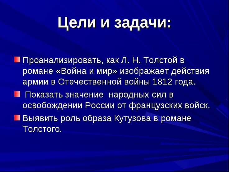 Цели и задачи: Проанализировать, как Л. Н. Толстой в романе «Война и мир» изо...