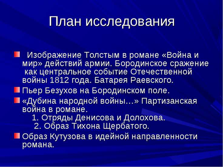 План исследования Изображение Толстым в романе «Война и мир» действий армии. ...