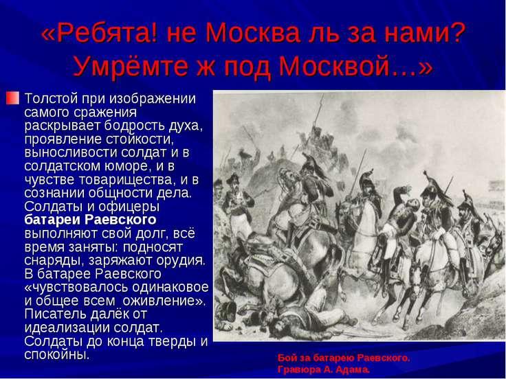 «Ребята! не Москва ль за нами? Умрёмте ж под Москвой…» Толстой при изображени...