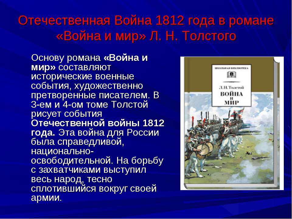Отечественная Война 1812 года в романе «Война и мир» Л. Н. Толстого Основу ро...
