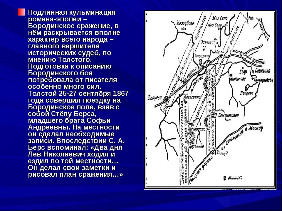 Подлинная кульминация романа-эпопеи – Бородинское сражение, в нём раскрываетс...
