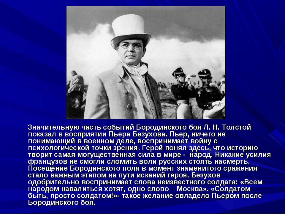 Значительную часть событий Бородинского боя Л. Н. Толстой показал в восприяти...