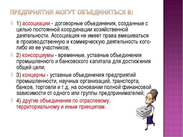 1) ассоциации - договорные объединения, созданные с целью постоянной координа...