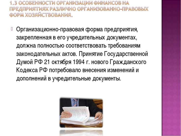 Организационно-правовая форма предприятия, закрепленная в его учредительных д...