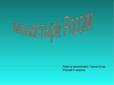 Работу выполнил: Гусев Егор Ученик 5 класса.
