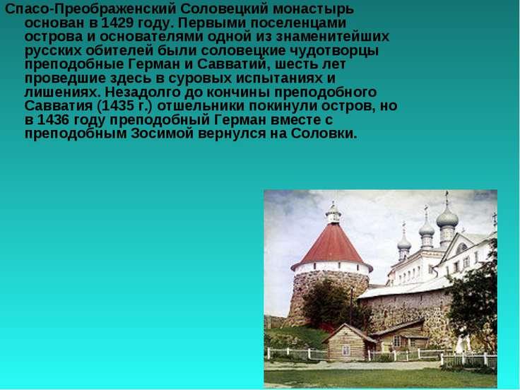 Спасо-Преображенский Соловецкий монастырь основан в 1429 году. Первыми поселе...