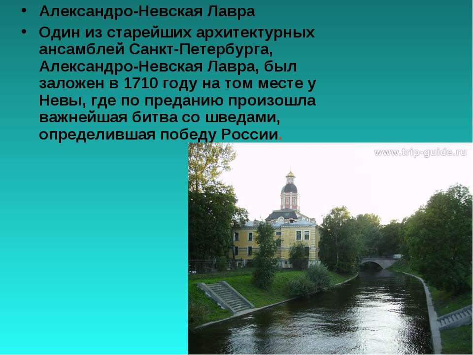 Александро-Невская Лавра Один из старейших архитектурных ансамблей Санкт-Пете...