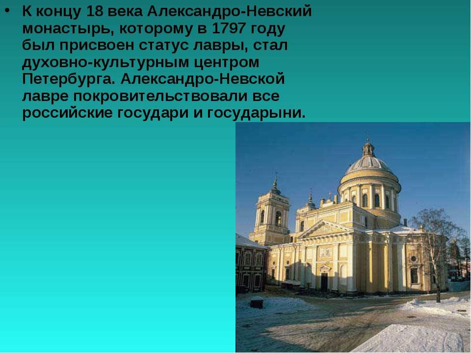 К концу 18 века Александро-Невский монастырь, которому в 1797 году был присво...