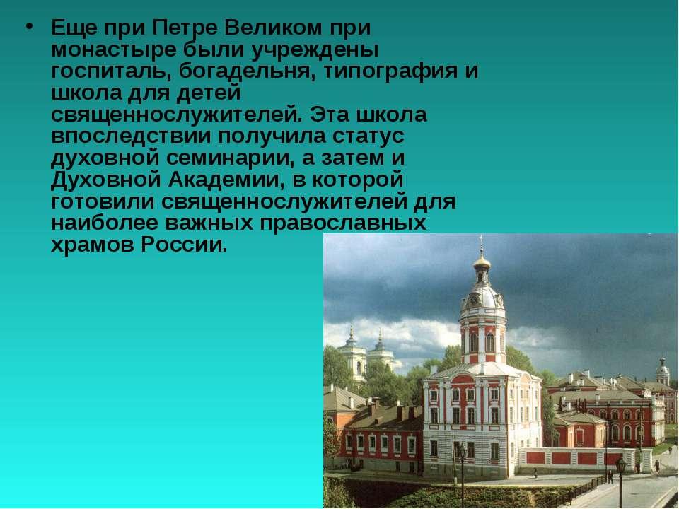 Еще при Петре Великом при монастыре были учреждены госпиталь, богадельня, тип...