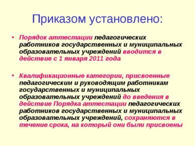 Приказом установлено: Порядок аттестации педагогических работников государств...