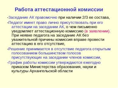 Работа аттестационной комиссии -Заседание АК правомочно при наличии 2/3 ее со...