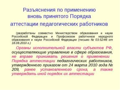 Разъяснения по применению вновь принятого Порядка аттестации педагогических р...