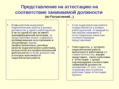 Представление на аттестацию на соответствие занимаемой должности (из Разъясне...