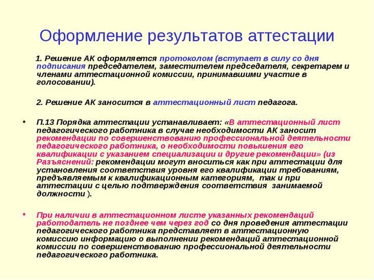 Оформление результатов аттестации 1. Решение АК оформляется протоколом (вступ...