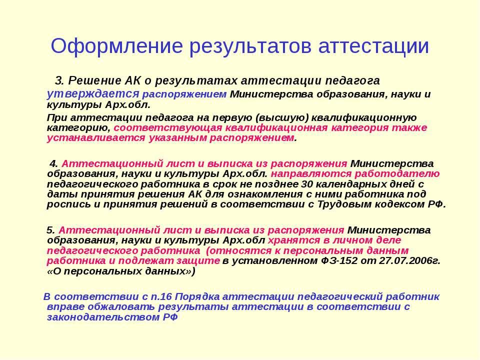 Оформление результатов аттестации 3. Решение АК о результатах аттестации педа...