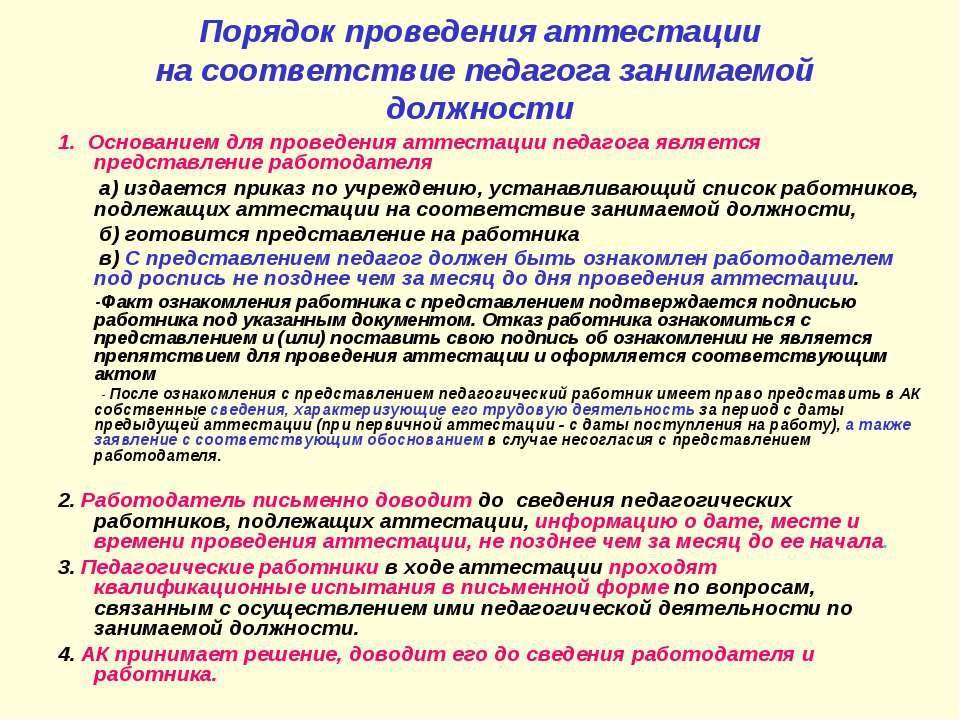 Порядок проведения аттестации на соответствие педагога занимаемой должности 1...