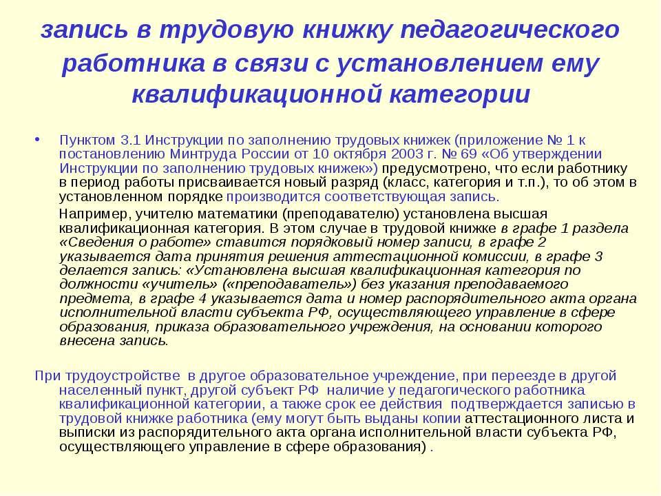 запись в трудовую книжку педагогического работника в связи с установлением ем...