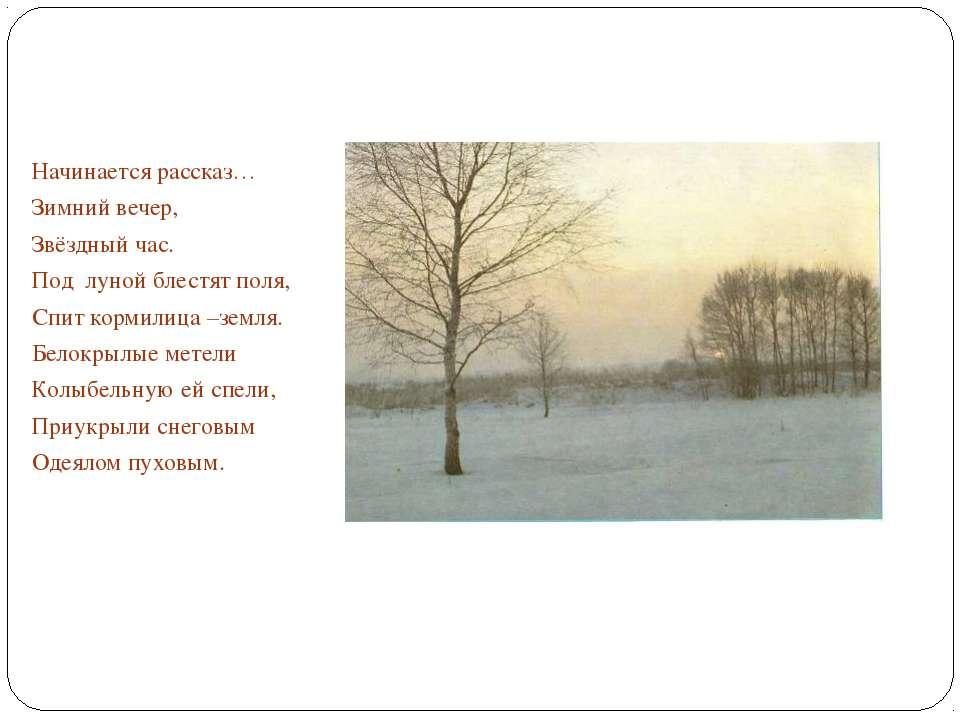 Начинается рассказ… Зимний вечер, Звёздный час. Под луной блестят поля, Спит ...