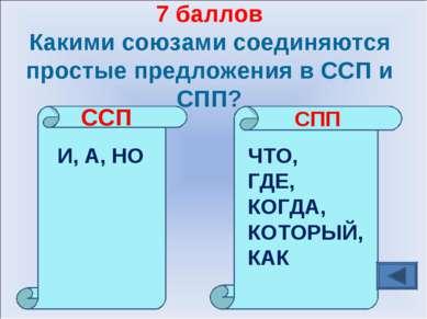 7 баллов Какими союзами соединяются простые предложения в ССП и СПП? ССП СПП ...