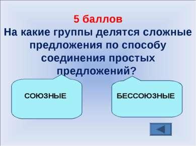 5 баллов На какие группы делятся сложные предложения по способу соединения пр...