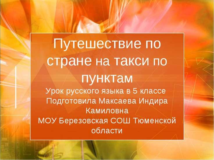Путешествие по стране на такси по пунктам Урок русского языка в 5 классе Подг...