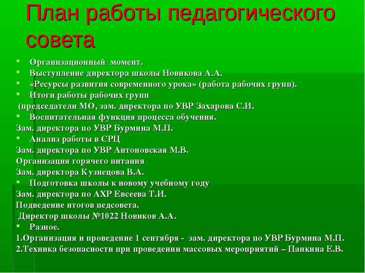 План работы педагогического совета Организационный момент. Выступление директ...