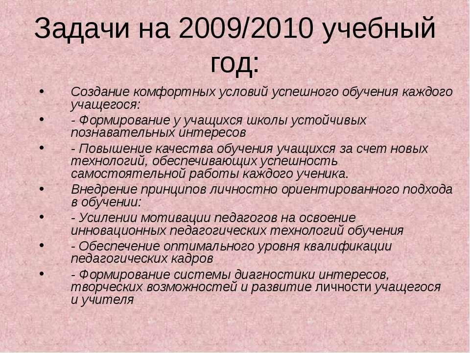 Задачи на 2009/2010 учебный год: Создание комфортных условий успешного обучен...