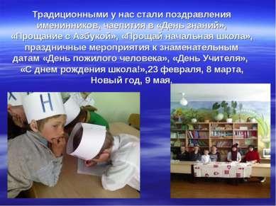 Традиционными у нас стали поздравления именинников, чаепития в «День знаний»,...
