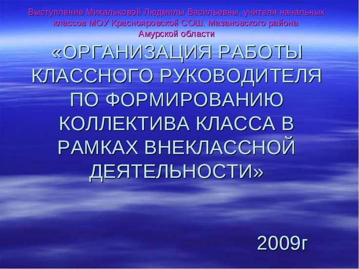 Выступление Михальковой Людмилы Васильевны, учителя начальных классов МОУ Кра...