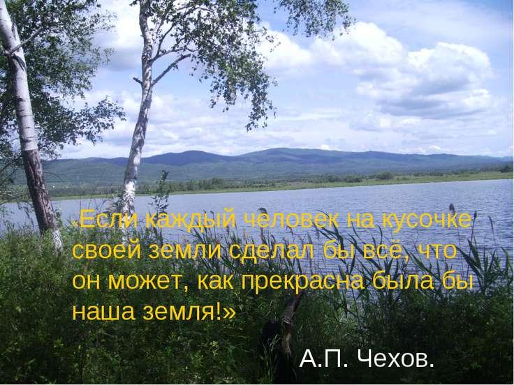 «Если каждый человек на кусочке своей земли сделал бы всё, что он может, как ...