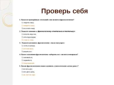 Проверь себя 1. Какое из приведённых сочетаний слов является фразеологизмом? ...