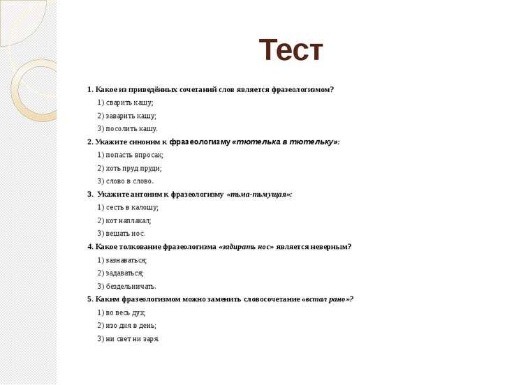 Тест 1. Какое из приведённых сочетаний слов является фразеологизмом? 1) свари...
