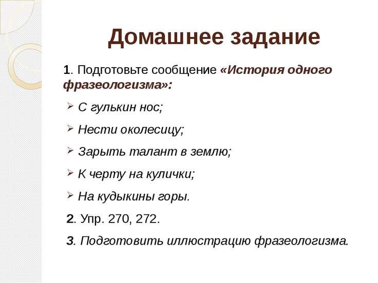 Домашнее задание 1. Подготовьте сообщение «История одного фразеологизма»: С г...